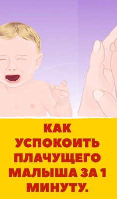 Как успокоить плачущего малыша за 1 минуту. Plexus Solaire, Kids Corner, Raising Kids, Life Hacks, Pregnancy, Parenting, Memes, Children, Health