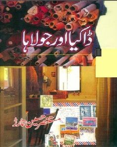Dakia Aur Jolaha Novel By Mustansar Hussain Tarar Pdf - Reading Online, Books Online, English Books Pdf, Good Books, Books To Read, Romantic Love Stories, Book Names, Story Writer, Urdu Novels