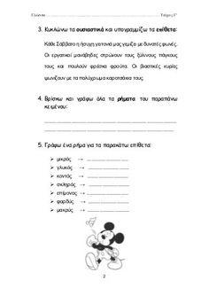 β΄ δημοτικού γλώσσα γ΄ τεύχος Greek Language, School Lessons, Learning, Greek, Studying, Teaching, Onderwijs