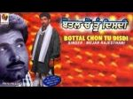 Botal Cho Tu Disdi Is A Album.It Contains 5 Tracks Sung By Major Rajasthani.Below Are The Tracks Of Botal Cho Tu Disdi Album By Their Singer Name Respectively.