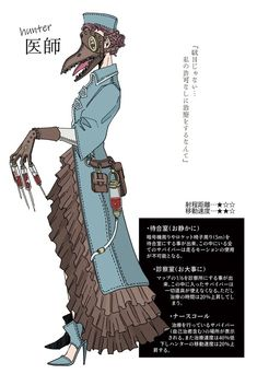 Character Outfits, Character Art, Character Design, Plague Doctor, Identity Art, Anime Animals, French Girls, Slayer Anime, Great Artists