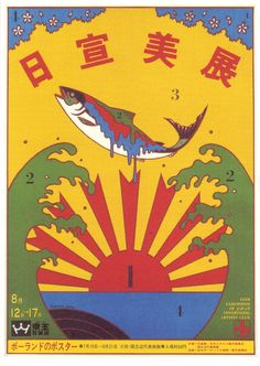 16th exhibition of japan advertising artist club (1968)