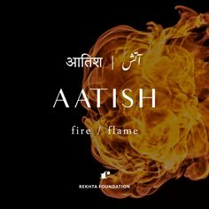Or na jla aatish dil me mere apni berukhi se Urdu Words With Meaning, Hindi Words, Urdu Love Words, Sanskrit Quotes, Urdu Quotes, Foreign Words, Poetic Words, One Word Quotes, Dictionary Words