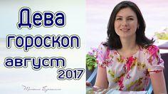 ГОРОСКОП НА АВГУСТ 2017 Г. ДЕВА  от астролога Ермолина Татьяна