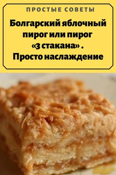Cooking Cake, Cooking Recipes, Cinnamon Roll Bread, European Cuisine, Good Food, Yummy Food, No Cook Meals, Vegetarian Recipes, Bakery