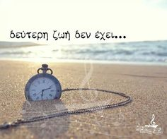 Alright Now, Greek Quotes, Me Quotes, Inspirational Quotes, Memes, Boyfriend, Smile, Dreams, Photography