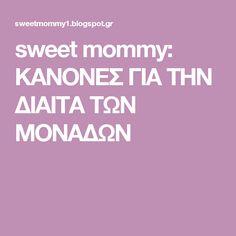 sweet mommy: ΚΑΝΟΝΕΣ ΓΙΑ ΤΗΝ ΔΙΑΙΤΑ ΤΩΝ ΜΟΝΑΔΩΝ Healthy Tips, Healthy Eating, Clean Eating Menu, Egg Diet, Body Care, Sweet, Blog, Diet, Blogging
