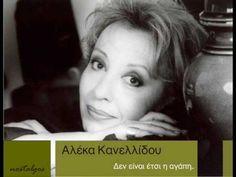 Αλέκα Κανελλίδου - Δεν είναι έτσι η αγάπη