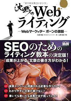 沈黙のWebライティング —Webマーケッター ボーンの激闘—〈SEOのためのライティング教本〉   松尾 茂起 https://www.amazon.co.jp/dp/4844366238/ref=cm_sw_r_pi_dp_x_A3XyybWYE1VQQ