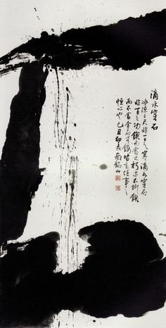 Persistence, Rice paper, 2009 (scan from The Calligraphy of Chien Ming-Shan: A dialogue with Su Shi exhibition catalog, National Taiwan Museum of Fine Arts, Japanese Calligraphy, Calligraphy Art, Japanese Painting, Chinese Painting, Bloodborne Art, Japanese Art Modern, China Art, Zen Art, Museum Of Fine Arts