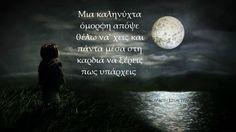 Καλο βραδυ ψυχη μου!!!.....Κ!!!!