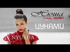 NYUSHA / НЮША - Цунами (Official clip HD2K) - YouTube