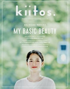 kiitos. vol.4―HEALTHY & BEAUTY MAGAZINE きれいの土台は、今日つくろう (NEWS mook) : 本 : Amazon