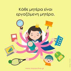 Κάθε μητέρα είναι εργαζόμενη μητέρα.   #mom #workingmom Mommy Quotes, Raising Kids, Family Guy, Letters, Children, Fictional Characters, Young Children, Boys, Mama Quotes