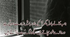 Welcome To urdu sad girl photo poetry hd wallpaper Cute Good Night, Good Night Image, Cute Song Lyrics, Cute Songs, Rain Shayari, Barish Poetry, Love Poetry Images, Famous Poets, Punjabi Poetry
