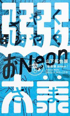 三重野龙平面设计作品选 | Graphics from Ryu Mieno - AD518.com - 最设计