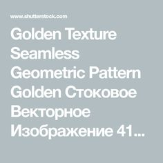 Golden Texture Seamless Geometric Pattern Golden Стоковое Векторное Изображение 414243562 - Shutterstock