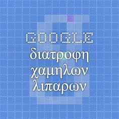 Google διατροφη χαμηλων λιπαρων