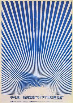 Japanese Poster- Mona Lisa's Hundred Smiles. Shigeo Fukuda. 1970 - Gurafiku- Japanese Graphic Design