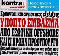 ΠΟΙΟΣ ΕΙΝΑΙ Ο ΠΡΩΘΥΠΟΥΡΓΟΣ ΤΗΣ ΝΕΑΣ OFF SHORE ΜΙΖΑΣ ;;;  http://www.kinima-ypervasi.gr/2017/06/off-shore.html  #Υπερβαση #Greece