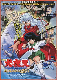 InuYasha the Movie: Affections Touching Across Time