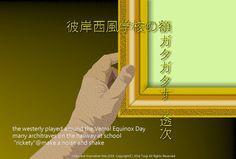 """「彼岸西風学校の額ガタガタす」(透次) 季語(彼岸西風・春)the westerly played around the Vernal Equinox Day many architraves on the hallway at school  """"rickety"""" make a noise and shake (by Touji)"""