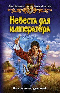 Скачать Невеста для императора Виктор Баженов FB2 EPUB TXT
