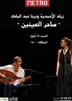 Ziad El Ahmadie and Nina Abdel Malak in Saher el-3aynayn, Live Music, Metro Al Madina is hosting a collaboration between Ziad El Ahmadie and Nina Abdel Malak. The pair will be playing old Arabic music from the 50s and 60s in a show titled Saher el-3aynayn or 'Charming E...