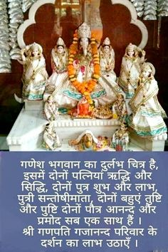Shiva Hindu, Hindu Rituals, Hindu Mantras, Shiva Shakti, Shri Ganesh Images, Ganesha Pictures, Lord Krishna Images, Lord Shiva Mantra, Krishna Mantra
