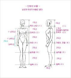 인체비례 - Google 검색
