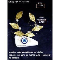 ΣΤΕΦΑΝΙ ΕΛΙΑΣ ΟΡΕΙΧΑΛΚΙΝΟ ΜΕ ΠΕΡΛΕΣ ΚΑΡΠΟΥΣ ΚΑΙ ΜΑΤΙ ΜΕ ΣΜΑΛΤΟ για μπομπονιέρες γάμου ΤΖΑ 77172/77190 Drop Earrings, Jewelry, Jewlery, Jewerly, Schmuck, Drop Earring, Jewels, Jewelery, Fine Jewelry
