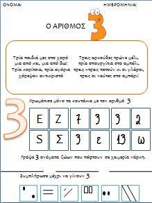 fe-arithmoi-1-4-katerina3