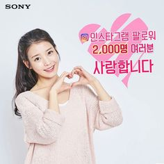 IU Sony Instagram