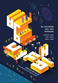 서울 밤도깨비 야시장 포스터 seoul bandokkaebi night market poster on Behance Isometric Art, Isometric Design, Graphic Design Posters, Graphic Design Typography, Marketing Poster, Marketing Quotes, Business Marketing, Typography Ads, Japanese Typography