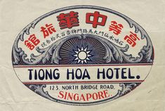 https://flic.kr/p/m3pynS | Untitled | tiong hoa hotel singapore
