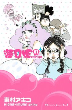 Princess Jellyfish Anime Series http://anime.about.com/od/kuragehime/fr/Princess-Jellyfish-Review.htm