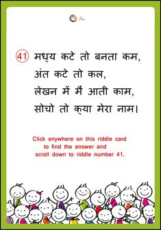 30 Best Hindi Riddles - Part 2 images in 2018