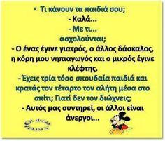 Καλημέρα σε όλες και όλους. - georgios aktipis - Google+ Funny Greek Quotes, Funny Moments, Funny Things, Funny Statuses, Text Quotes, Life Humor, Teenager Posts, Funny Photos, Sarcasm