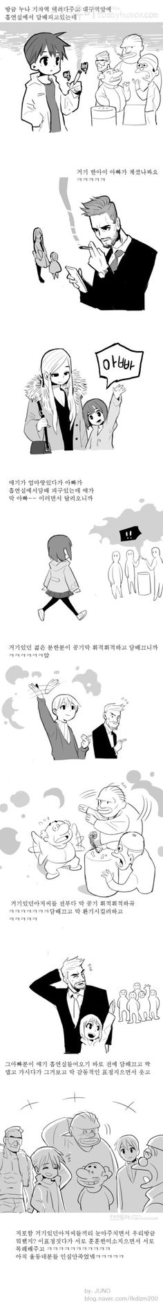 Drawing Practice, Manhwa, Cartoon, Humor, Comics, Memes, Drawings, Funny, Cute