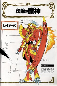 CLAMP, TMS Entertainment, Magic Knight Rayearth, Magic Knight Rayearth: Materials Collection, Rayearth (Character)
