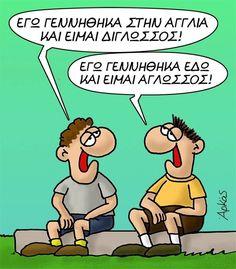 Νέο σκίτσο του Αρκά για τα ελληνικά του Τσίπρα Picture Video, Texts, Funny Quotes, Politics, Jokes, Humor, Comics, Funny Stuff, Outdoors