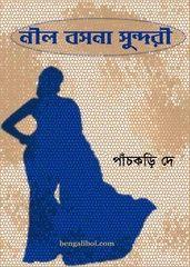 http://www.bengaliboi.com/2017/07/nil-bosona-sundari-by-pachkari-dey.html