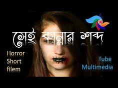 horror short film Short Film, Multimedia, Tube, Horror, Movies, Movie Posters, Films, Film Poster, Cinema