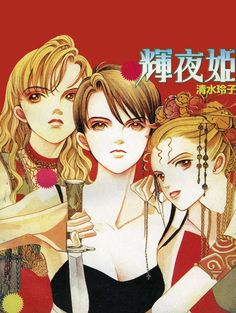 "Art from ""Shining Princess"" series by manga artist Reiko Shimizu."