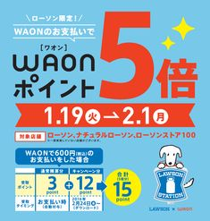 WAON points five times in the payment of WAON Web Design, Web Banner Design, Layout Design, Poster Fonts, Typography Fonts, Web Japan, Creative Banners, Brand Manual, Japanese Poster