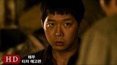 해무 (Haemoo, 2014) 티저 예고편 (Teaser Trailer)