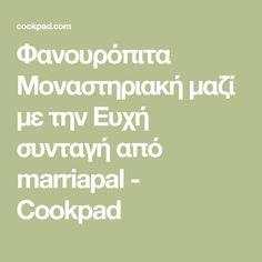 Φανουρόπιτα Μοναστηριακή μαζί με την Ευχή συνταγή από marriapal - Cookpad