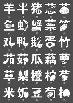 Pictographic Design of Food-related Chinese Characters by Hiromura Masaaki