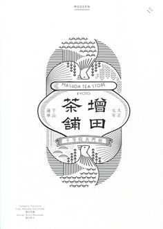 增田茶舖 Masudo Tea Store Logo, Kyoto, Japan