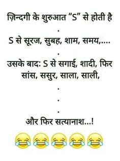 Aur S se hi logon ko milte h gawar dost # sagorika♥♥♥ Funny Family Jokes, Latest Funny Jokes, Funny Jokes In Hindi, Funny Jokes For Kids, Funny School Jokes, Very Funny Jokes, Crazy Funny Memes, Funny Facts, Funny Study Quotes